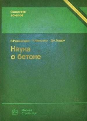 Наука о бетоне: физико-химическое бетоноведение. Рамачандран В., Фельдман Р., Бодуэн Д. 1986 (1981)