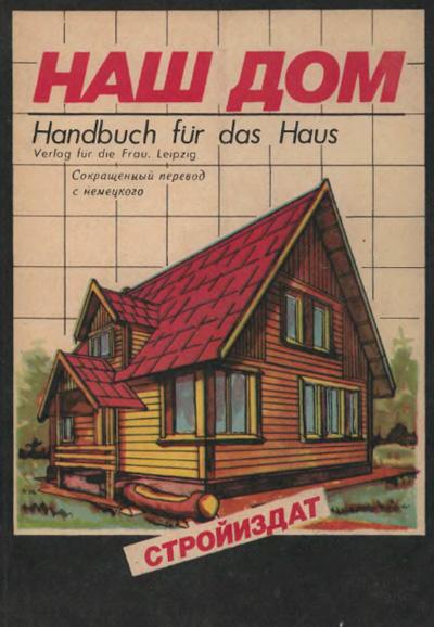 Наш дом. Годеман Ф., Поллок Г. и др. 1991