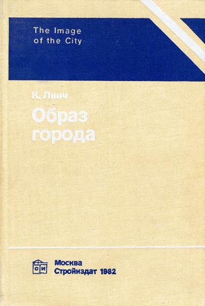 Образ города. Кевин Линч. 1982