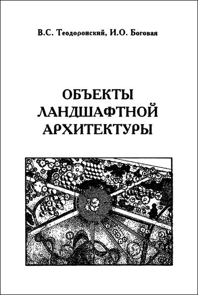 Объекты ландшафтной архитектуры. Теодоронский B.C., Боговая И.О. 2003