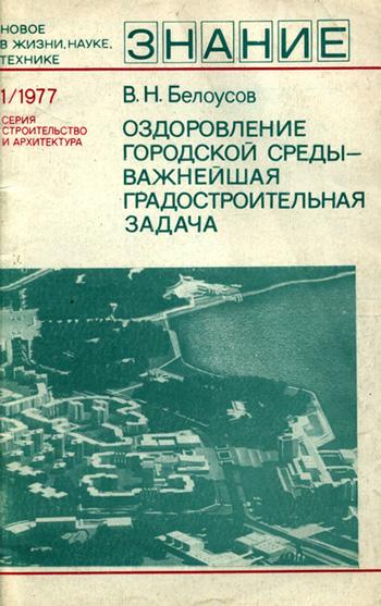 Оздоровление городской среды - важнейшая градостроительная задача. Белоусов В.Н. 1977