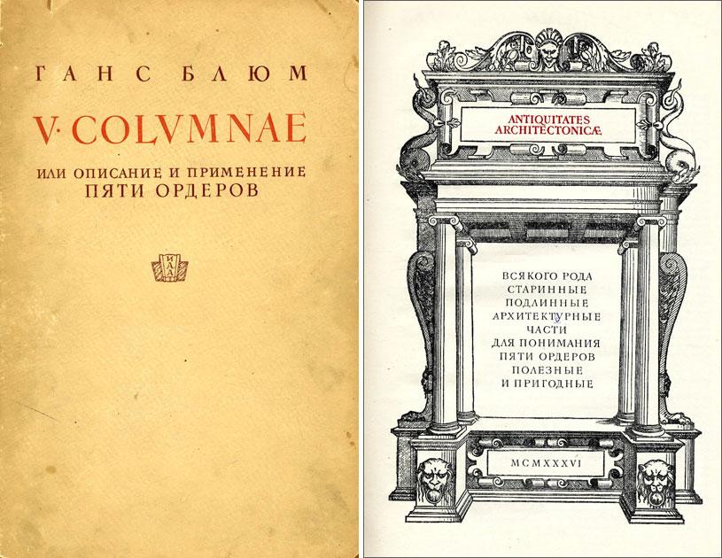 V Columnae. Описание и применение пяти ордеров. Ганс Блюм. 1936 (1550)