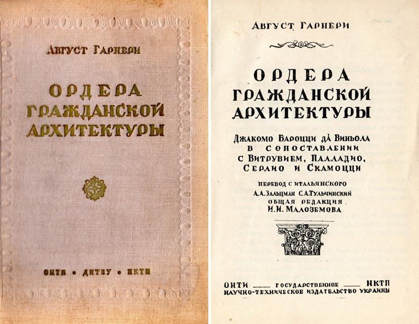 Ордера гражданской архитектуры. Август Гарнери. 1937