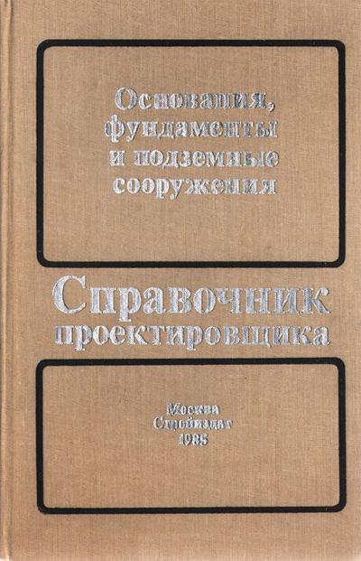 Основания, фундаменты и подземные сооружения. Сорочан Е.А., Трофименков Ю.Г. 1985