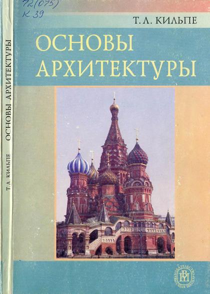 Основы архитектуры. Кильпе Т.Л. 2002