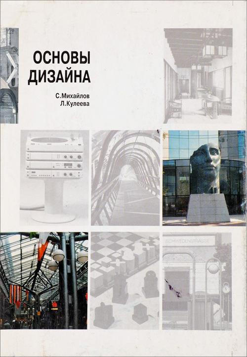 Основы дизайна. Михайлов С.М., Кулеева Л.М. 1999