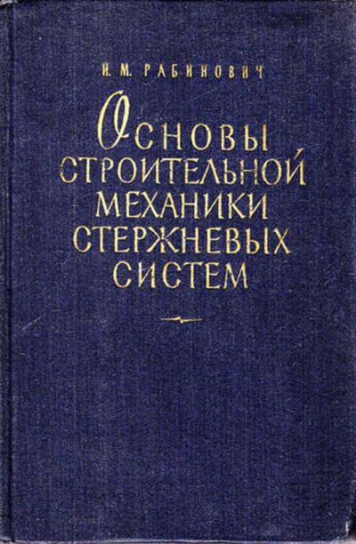 Основы строительной механики стержневых систем. Рабинович И.М. 1960