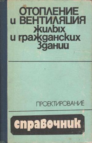 Отопление и вентиляция жилых и гражданских зданий. Русланов Г.В. и др. 1983
