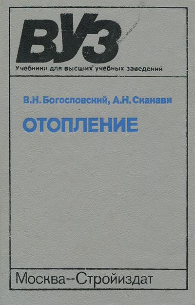 Отопление. Богословский В.Н., Сканави А.Н. 1991
