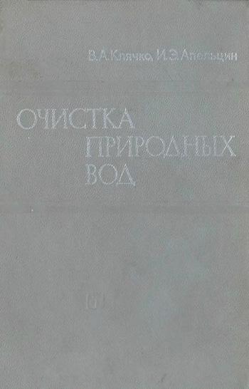 Очистка природных вод. Клячко В.А., Апельцин И.Э. 1971