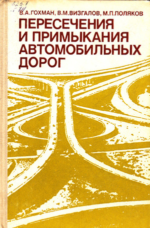 Пересечения и примыкания автомобильных дорог. Гохман В.А. и др. 1989
