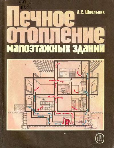 Печное отопление малоэтажных зданий. Школьник А.Е. 1991