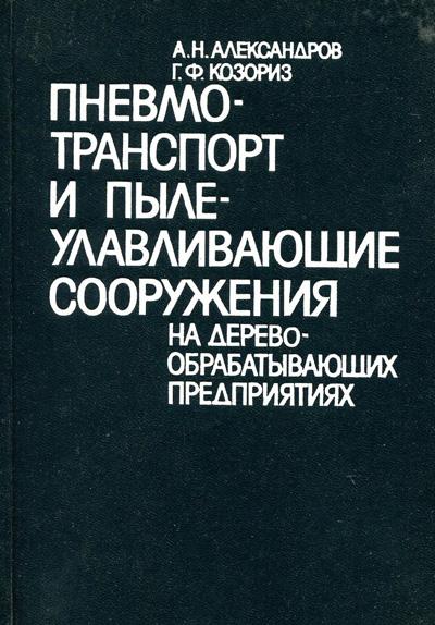 Пневмотранспорт и пылеулавливающие сооружения на деревообрабатывающих предприятиях. Александров А.Н., Козорис Г.Ф. 1988