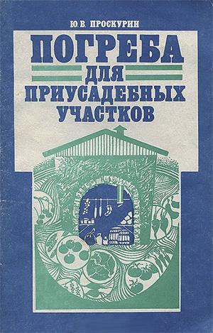 Погреба для приусадебных участков. Проскурин Ю.В. 1991