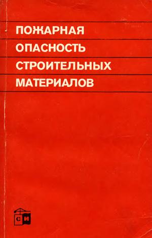 Пожарная опасность строительных материалов. Баратов А.Н. и др. 1988