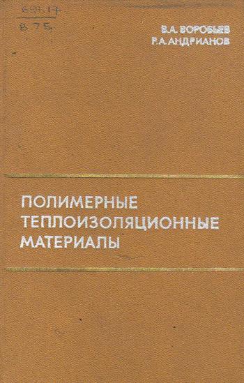 Полимерные теплоизоляционные материалы. Воробьев В.А., Андрианов Р.А. 1972