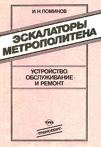 Эскалаторы метрополитена. Устройство, обслуживание и ремонт. Поминов И.Н. 1993