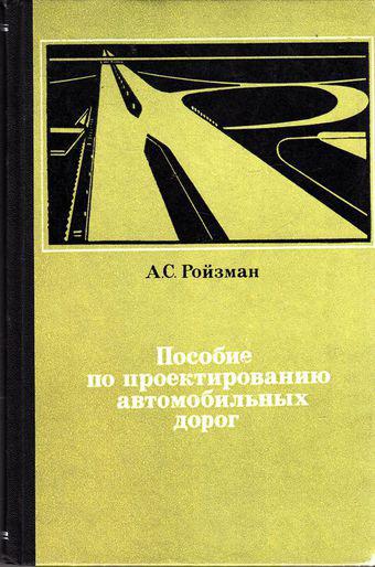Пособие по проектированию автомобильных дорог. Ройзман А.С. 1968