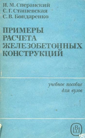 Примеры расчета железобетонных конструкций. Сперанский И.М. и др. 1989