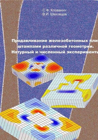 Продавливание железобетонных плит. Натурные и численные эксперименты. Клованич С.Ф., Шеховцов В.И. 2011