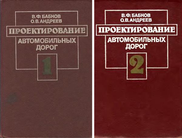 Проектирование автомобильных дорог (в 2-х томах). Бабков В.Ф, Андреев О.В. 1987