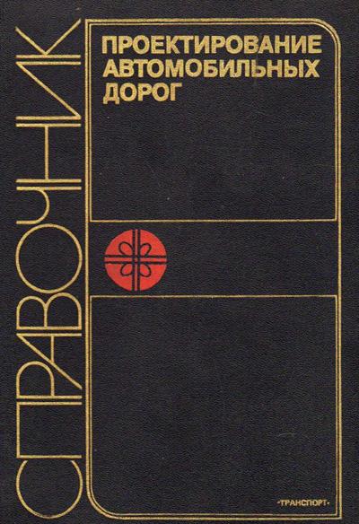 Проектирование автомобильных дорог. Справочник инженера-дорожника. Федотов Г.А. (ред.). 1989