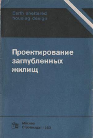 Проектирование заглубленных жилищ. Стерлинг Р. и др. 1983