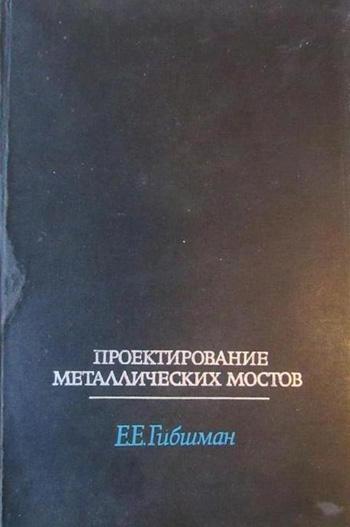 Проектирование металлических мостов. Гибшман Е.Е. 1969