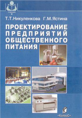 Проектирование предприятий общественного питания. Никуленкова Т.Т. и др.
