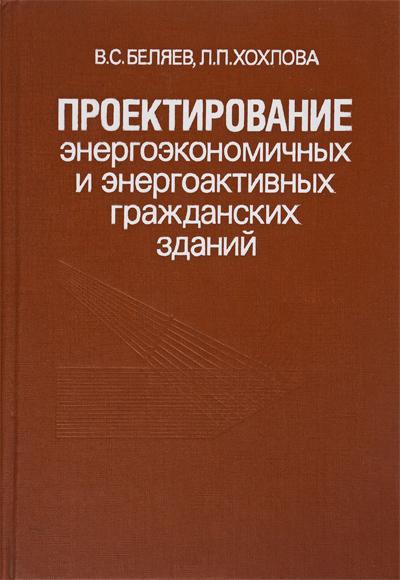 Проектирование энергоэкономичных и энергоактивных гражданских зданий. Беляев В.С., Хохлова Л.П. 1991