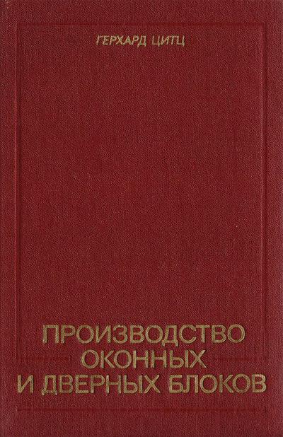 Производство оконных и дверных блоков. Герхард Цитц. 1981