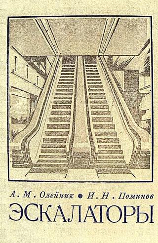 Эскалаторы. Олейник А.М., Поминов И.Н. 1973