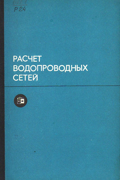 Расчет водопроводных сетей. Абрамов Н.Н. и др. 1983