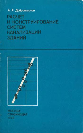 Расчет и конструирование систем канализации зданий. Добромыслов А.Я. 1978