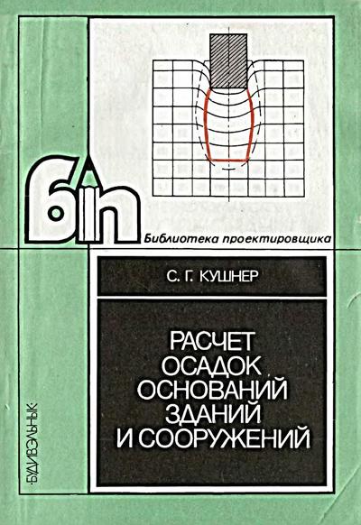 Расчет осадок оснований зданий и сооружений. Кушнер С.Г. 1990
