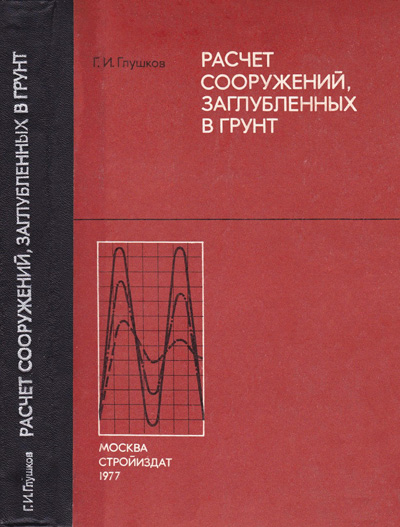 Расчёт сооружений, заглублённых в грунт. Глушков Г.И. 1977