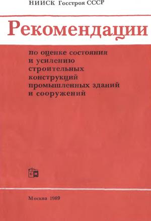 Рекомендации по оценке состояния и усилению строительных конструкций промышленных зданий и сооружений. НИИСК. 1989