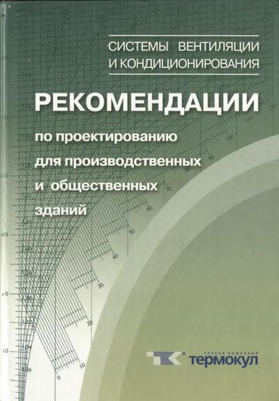 Системы вентиляции и кондиционирования. Рекомендации по проектированию для производственных и общественных зданий. Краснов Ю.С. 2006
