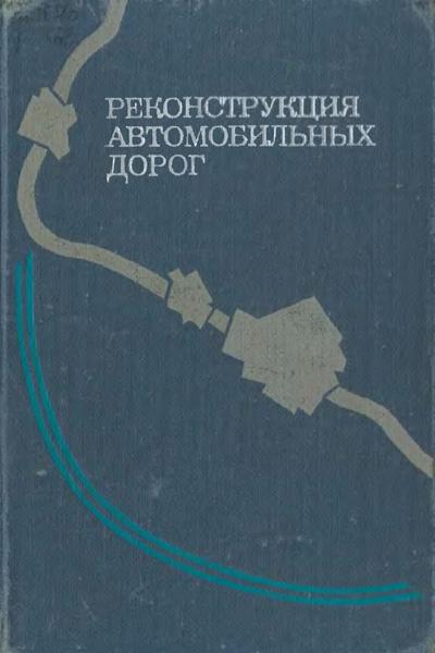 Реконструкция автомобильных дорог. Бабков В.Ф. (ред.). 1978