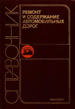 Ремонт и содержание автомобильных дорог. Васильев А.П., Баловнев В.И. 1989