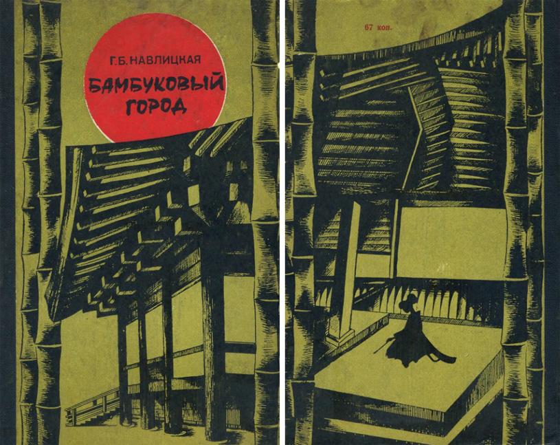 Бамбуковый город. Навлицкая Г.Б. 1975