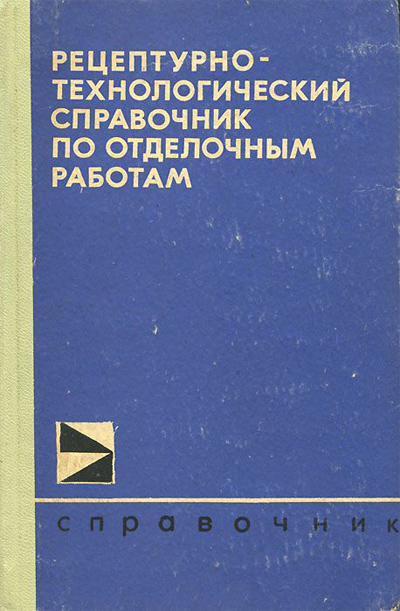 Рецептурно-технологический справочник по отделочным работам. Клочанов П.Н.и др. 1965