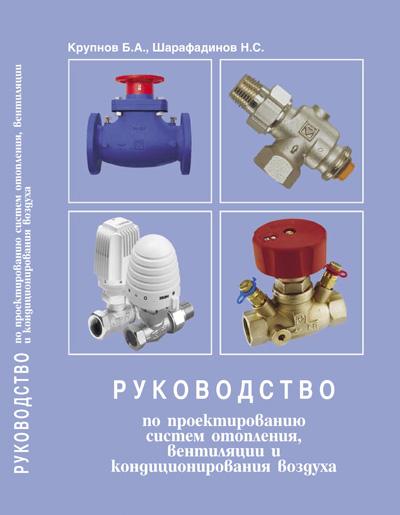 Руководство по проектированию систем отопления, вентиляции и кондиционирования воздуха. Крупнов Б.А., Шарафадинов Н.С. 2008