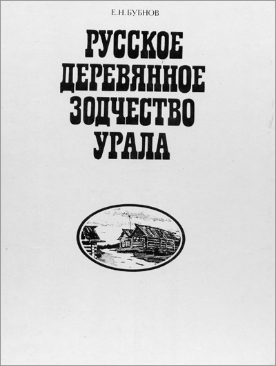 Русское деревянное зодчество Урала. Бубнов Е.Н. 1988