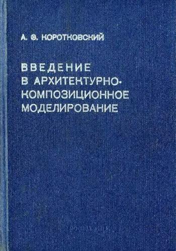 Введение в архитектурно-композиционное моделирование. Коротковский А.Э. 1975
