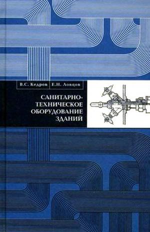 Санитарно-техническое оборудование зданий. Кедров В.С, Ловцов Е.Н. 1989
