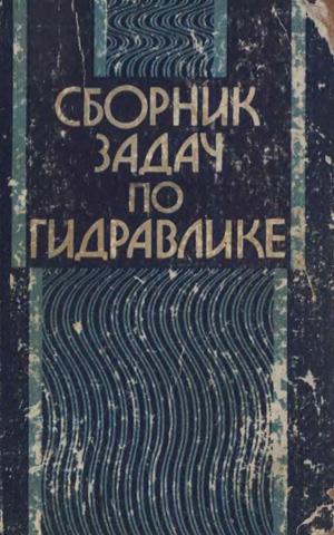 Сборник задач по гидравлике. Большаков В.А. (ред.). 1979