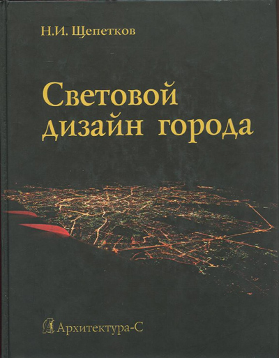 Световой дизайн города. Щепетков Н.И. 2006