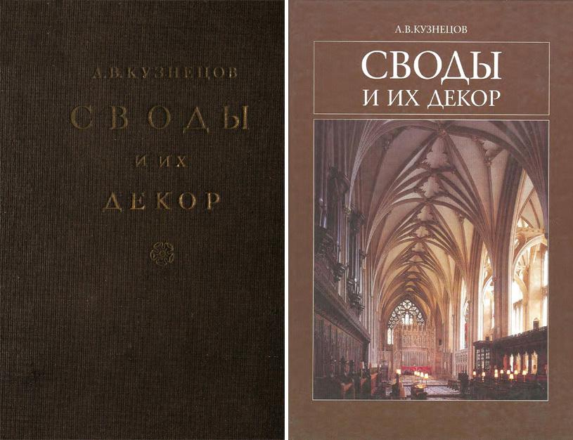 Своды и их декор. Кузнецов А.В. 1938, 2003