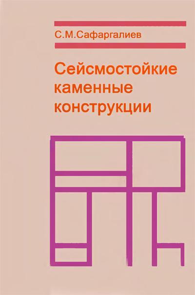 Сейсмостойкие каменные конструкции. Сафаргалиев С.М. 1992